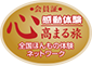 福山まるごと体験推進協議会